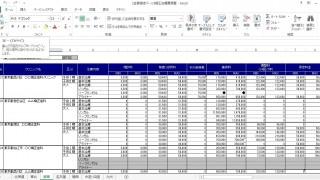 【会員ページ】矯正治療費調査