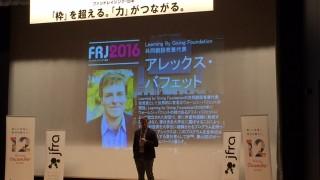 日本ファンドレイジング大会に参加して