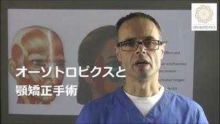 オーソトロピクスと顎矯正手術