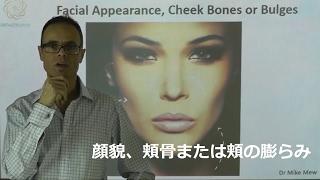 顔貌、頬骨または頬の膨らみ