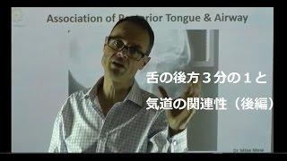 舌と気道の関連性・Part 2