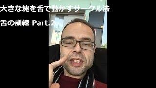 大きな塊を舌で動かすサークル法 舌の訓練 Part.2