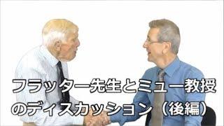 フラッター先生とミュー教授のディスカッション(後編)