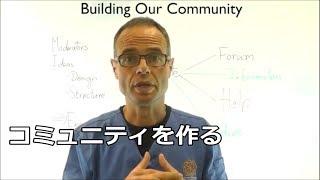 コミュニティを作る