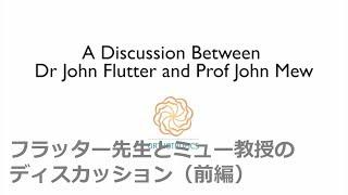 フラッター先生とミュー教授のディスカッション(前編 改訂版)
