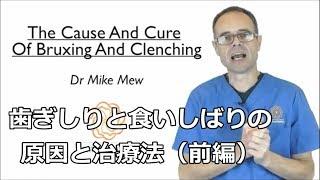 歯ぎしりと食いしばりの原因と治療法(前編)
