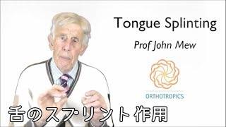 舌のスプリント作用