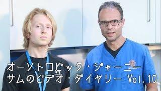 オーソトロピック・ジャーニー サムのビデオ・ダイヤリー Vol.10