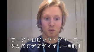 オーソトロピック・ジャーニー サムのビデオダイヤリーVOL.1