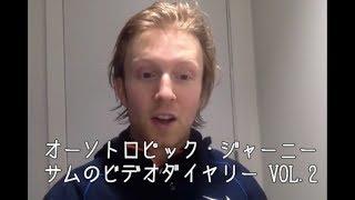 オーソトロピック・ジャーニー サムのビデオダイヤリー VOL.2