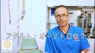 アダルト・オーソトロピクス
