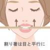 【第107回ブログ】顔面の歪み・非対称について