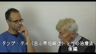 タング・タイ(舌小帯短縮症)とその治療法  後編