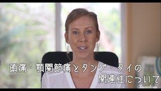頭痛・顎関節痛とタング・タイの関連性について