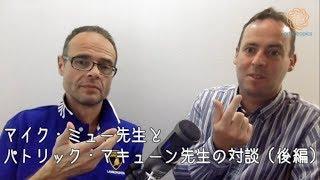 マイク・ミュー先生とパトリック・マキューン先生の対談(後編)