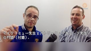 マイク・ミュー先生とパトリック・マキューン先生の対談(付録)