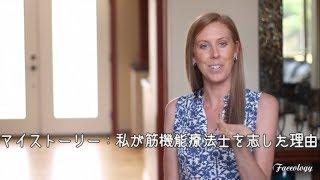 マイストーリー:私が筋機能療法士を志した理由