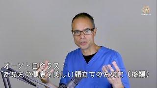 オーソトロピクス:あなたの健康と美しい顔立ちのために(後編)