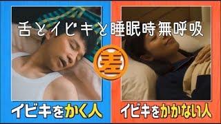 舌とイビキと睡眠時無呼吸
