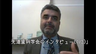 先進歯科学会のインタビュー(1/3)