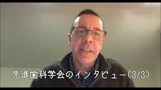 先進歯科学会のインタビュー(3/3)