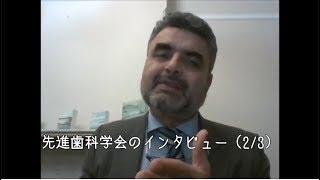 先進歯科学会のインタビュー (2/3)